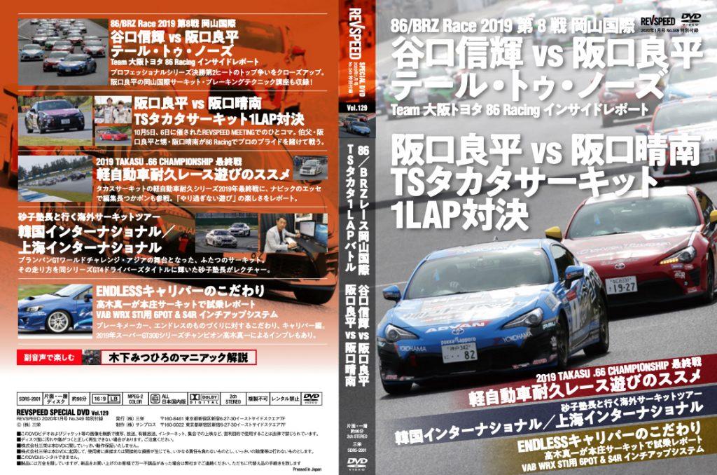 【動画】レブスピード1月号(11/26発売)付録DVDダイジェスト