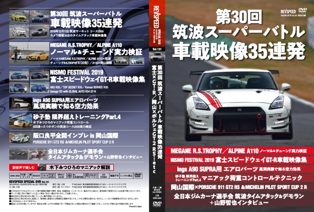 【動画】レブスピード3月号付録DVDダイジェスト