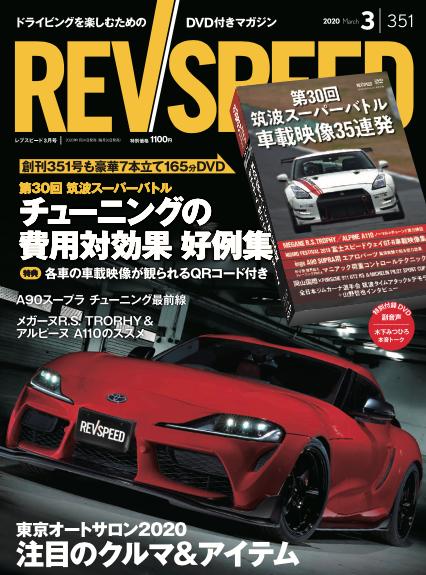 【新刊案内】REVSPEED3月号(2020年1/24発売)コンテンツ