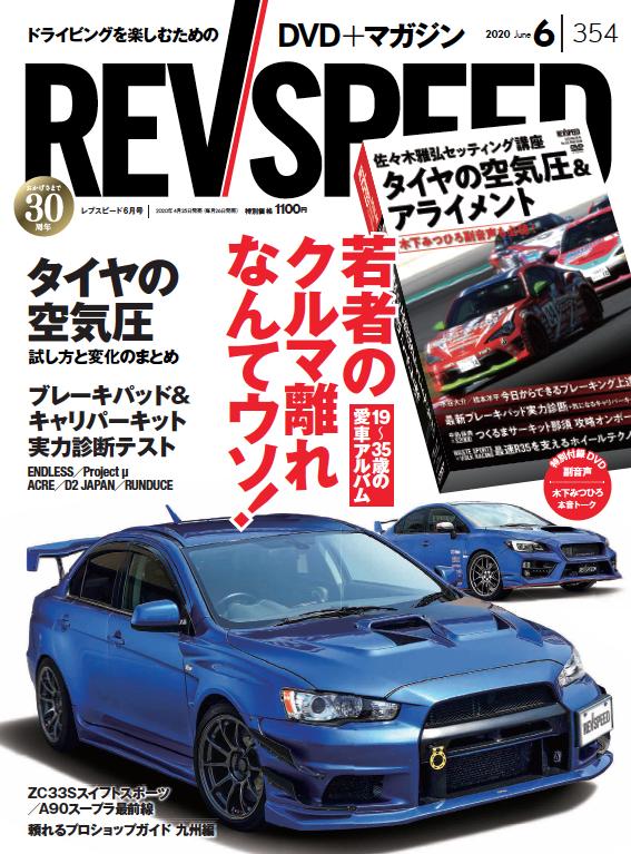 【新刊案内】REVSPEED 6月号(2020 June No.354) コンテンツ