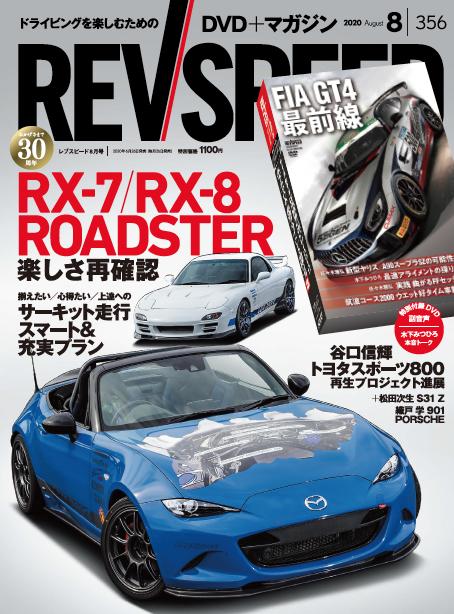 【新刊案内】REVSPEED 8月号(2020 August No.356) コンテンツ