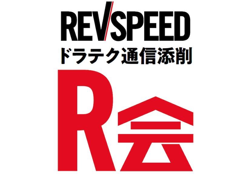 REVSPEEDドラテク通信添削「R会」スタート!