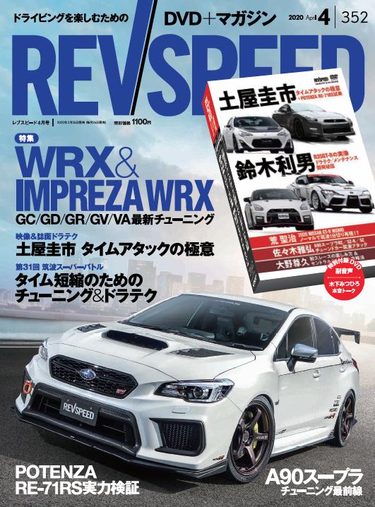 【新刊案内】REVSPEED 4月号(2020 April No.352)コンテンツ