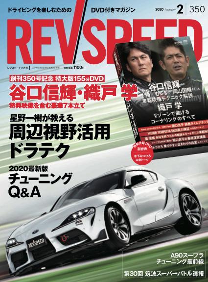 【新刊案内】レブスピード2月号Vol.340(12/25発売)コンテンツ