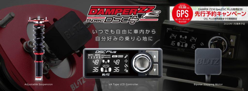 早めの予約で大きな特典をGET『ダンパーZZ-R SpecDSC PLUS先行予約キャンペーン』