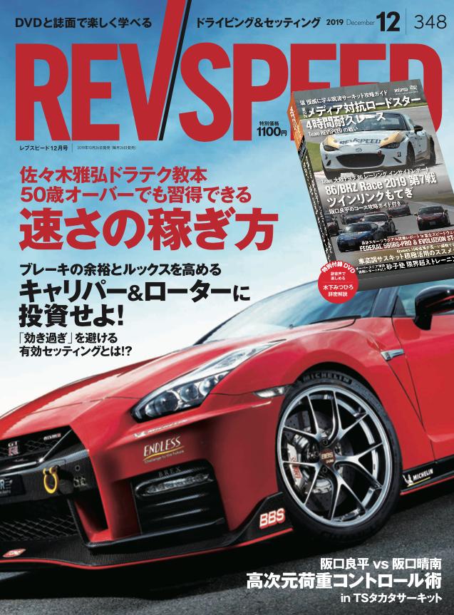 【新刊案内】レブスピード12月号Vol.348(10/26発売)コンテンツ
