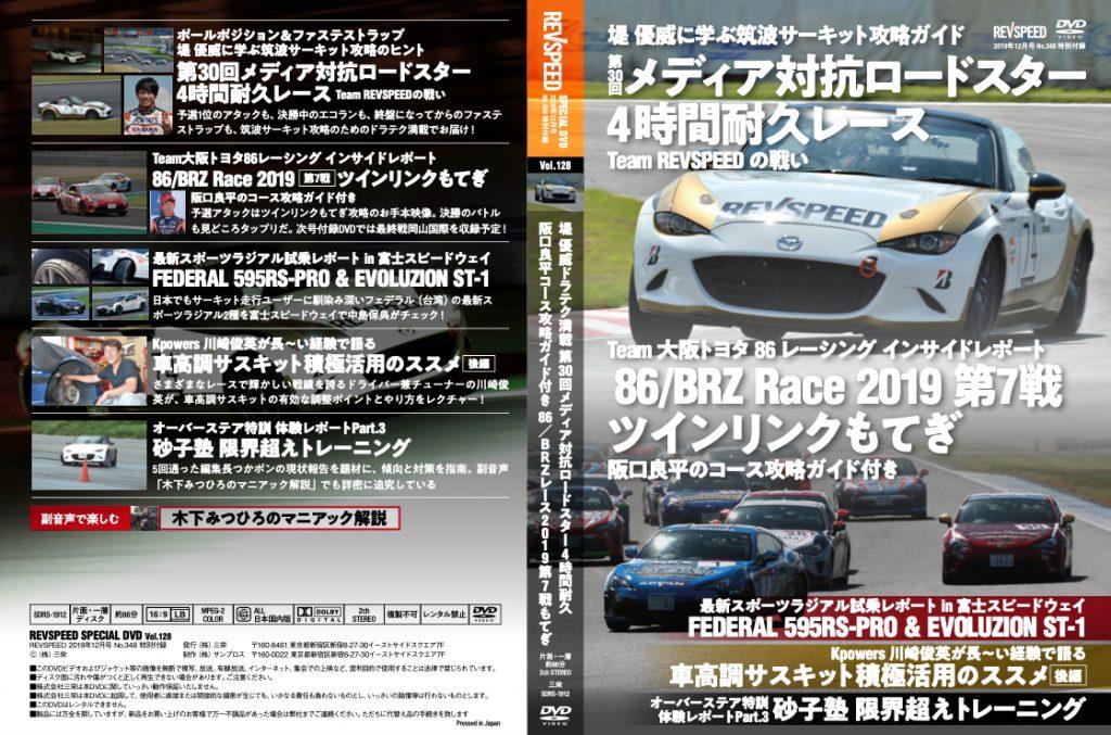 【動画】レブスピード12月号(10/26発売)付録DVDダイジェストCM