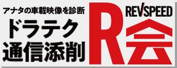 REVSPEEDドラテク通信添削「R会」でクレジットカードがご利用できるようになりました