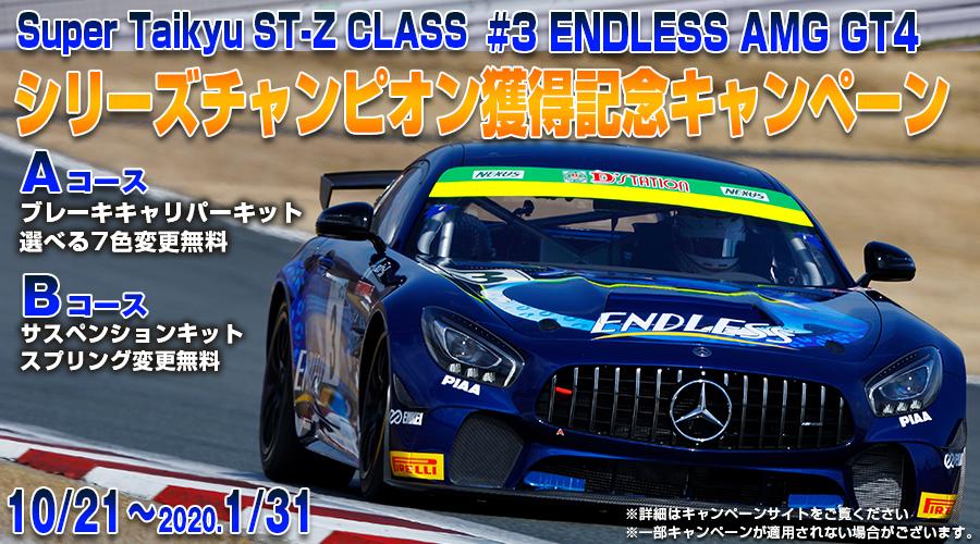 キャリパーーのカラーチェンジやスプリング変更が無料に「エンドレス シリーズチャンピオン記念キャンペーン」