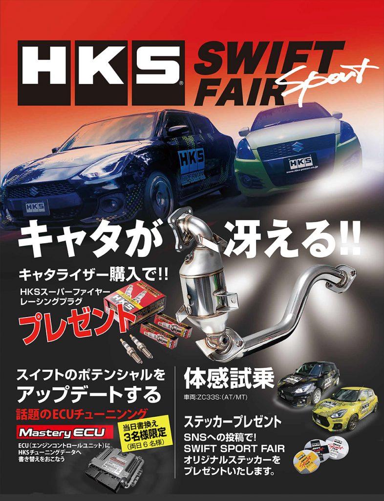 試乗して投稿するとステッカーがもらえる『HKS SWIFT Sport FAIR』