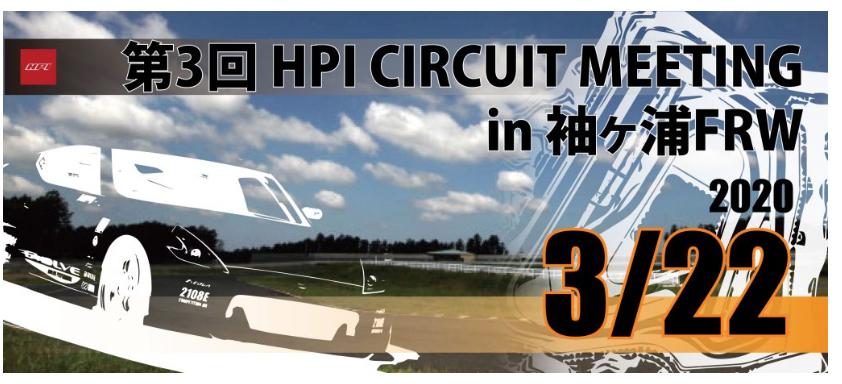 台風で中止となった第3戦の代替開催が決定『第3回 HPI CIRCUIT MEETING in 袖ヶ浦FRW』