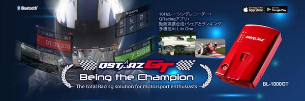 アンドロイド用アプリのデリバリーを記念した限定品『QSTARZ GT レーシングレコーダー』