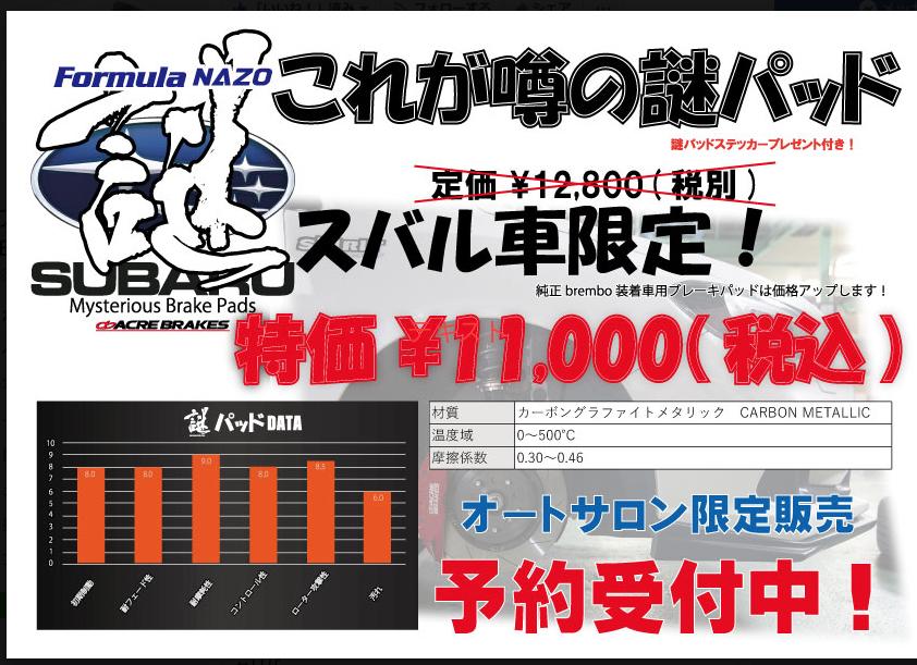 東京オートサロン2020でアクレがスバル車限定ウワサの『謎パッド』を販売