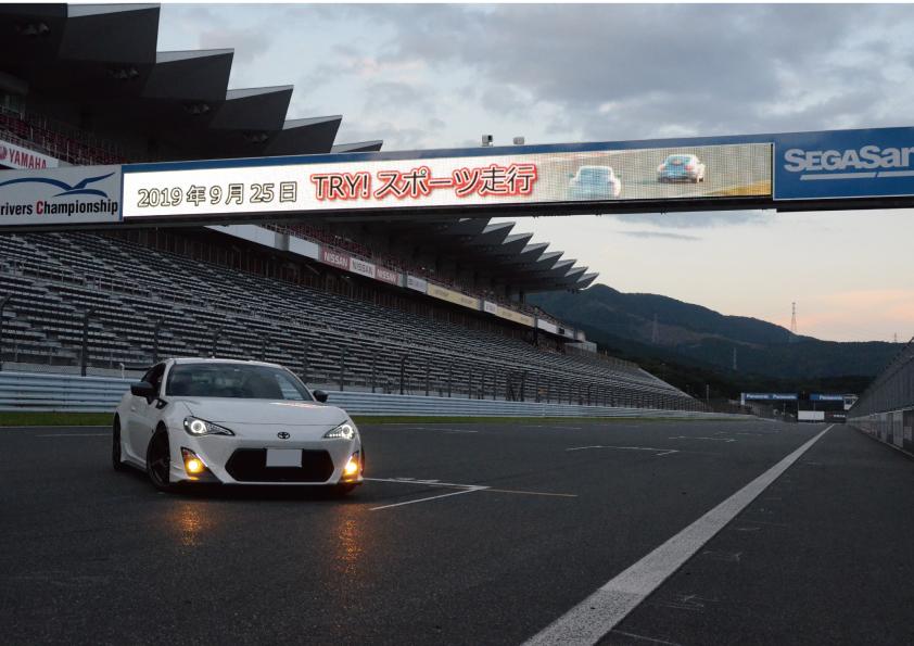 富士スピードウェイの冬のライセンス走行がオトクに!『FISCOライセンス冬キャンペーン 』