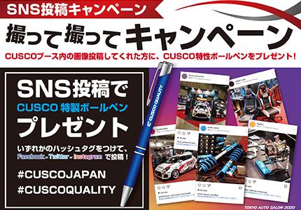 東京オートサロン2020でSNS投稿してプレゼントGET『CUSCOふたつのSNSキャンペーン』