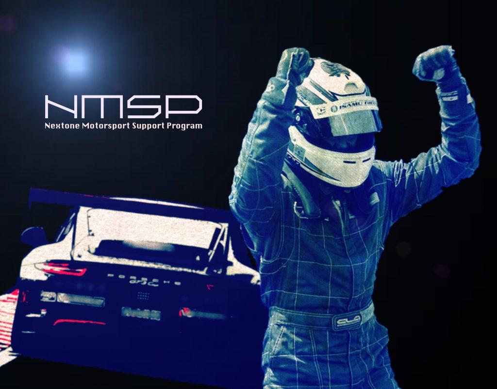 これからレース活動をしたい人を全面サポート『NMSP(ネクストワン・モータースポーツ・サポート・プログラム) 』
