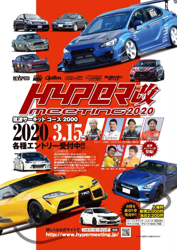 3/15ハイパーミーティング改in筑波2020のお知らせ