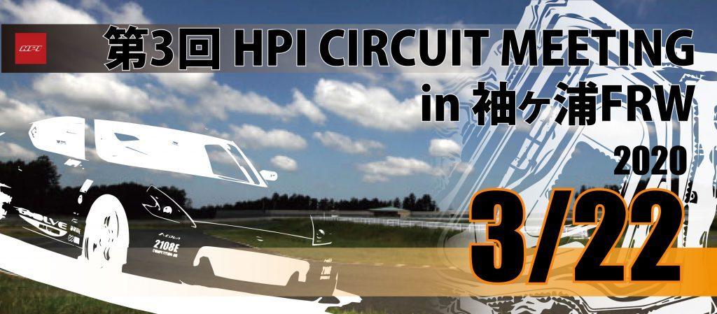 【第3回HPI CIRCUIT MEETING in 袖ヶ浦FRW】最大6名でチームを組める5時間耐久走行会