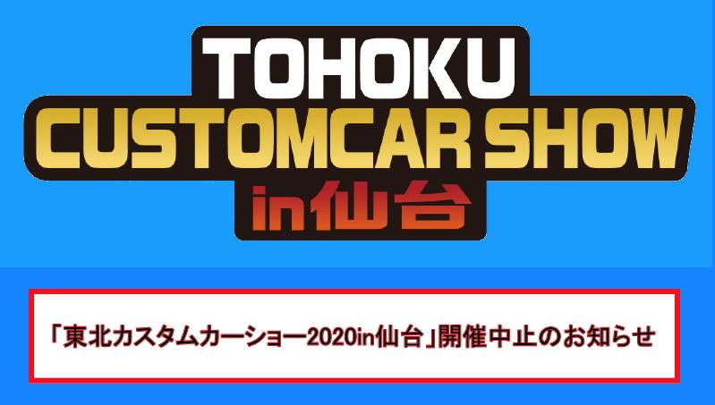 『東北カスタムカーショー2020in仙台』開催中止のお知らせ