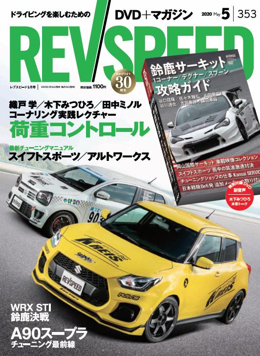 【新刊案内】REVSPEED 5月号(2020 May No.353) コンテンツ
