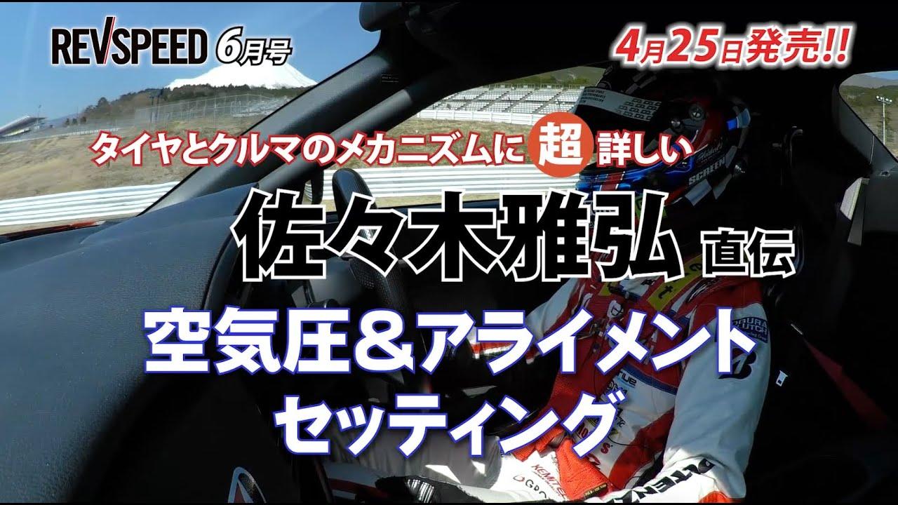 【動画】REVSPEED 6月号(2020 June No.354)付録DVDダイジェスト