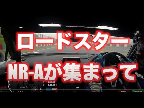 【動画】鈴鹿にNDロードスターNR-Aが集まって一緒に走ったらどうなる?