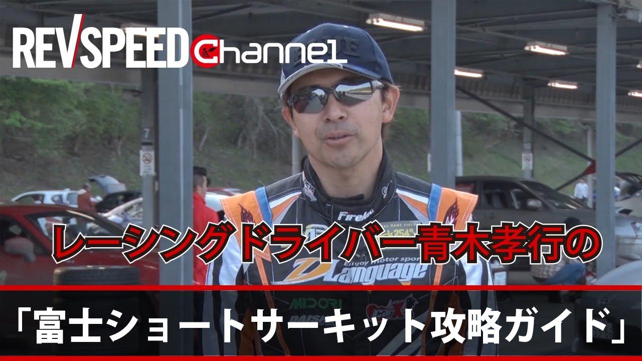 【動画】青木孝行の富士ショートコース攻略ガイド