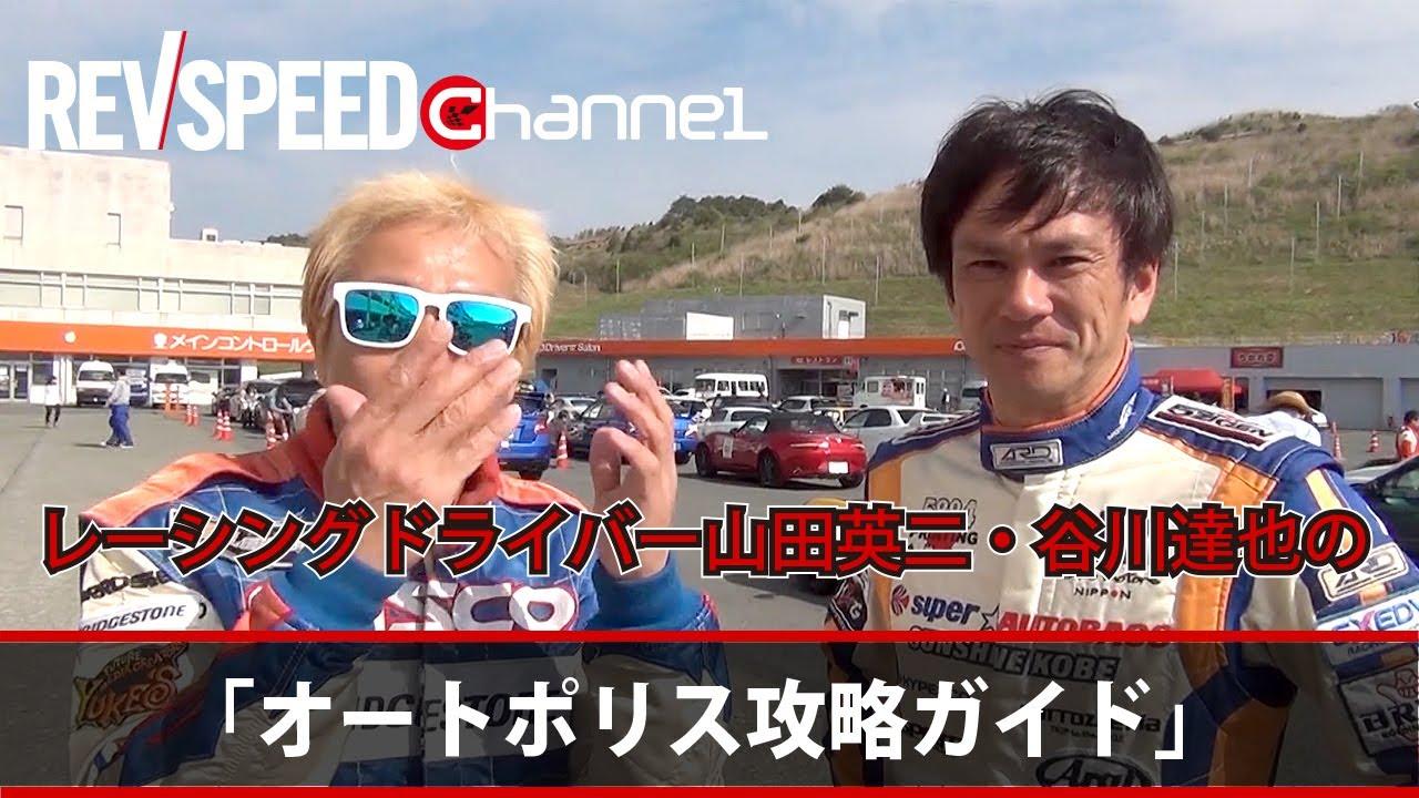 【動画】山田英二選手・谷川達也選手 オートポリス攻略ガイド
