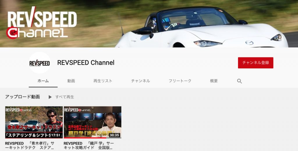 【YouTube】REVSPEED channel始めました