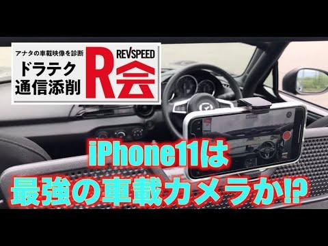 【動画】iPhone11は最強の車載カメラか!?