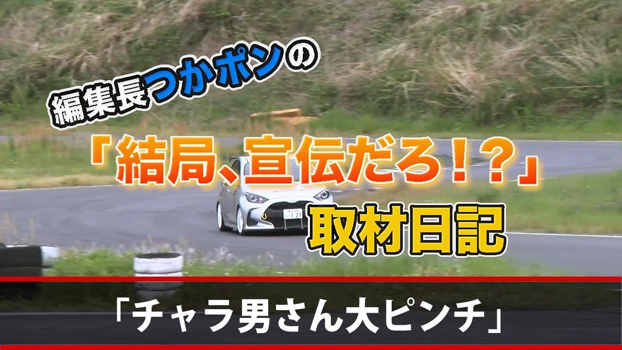 REV SPEED SHORT MOVIE「 チャラ男さん大ピンチ」