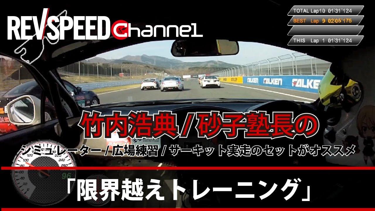 REV SPEED  竹内浩典/砂子塾長の「限界超えトレーニング」