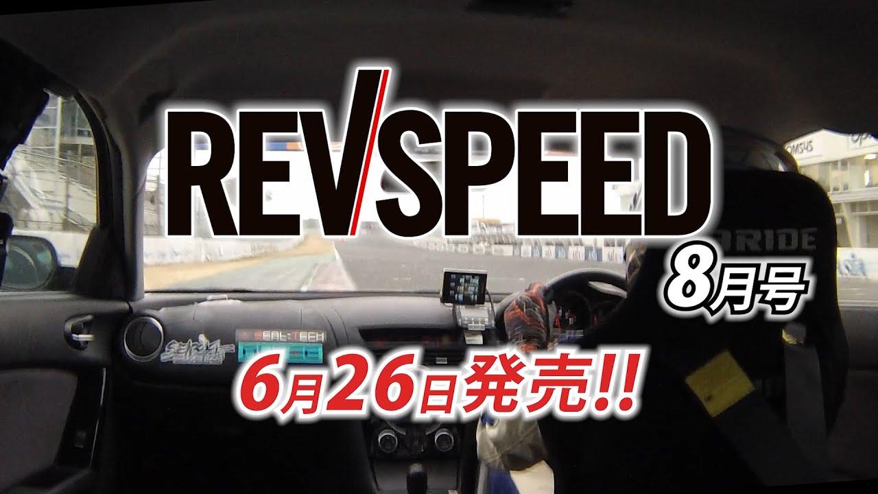 【動画】REVSPEED8月号付録DVDダイジェスト