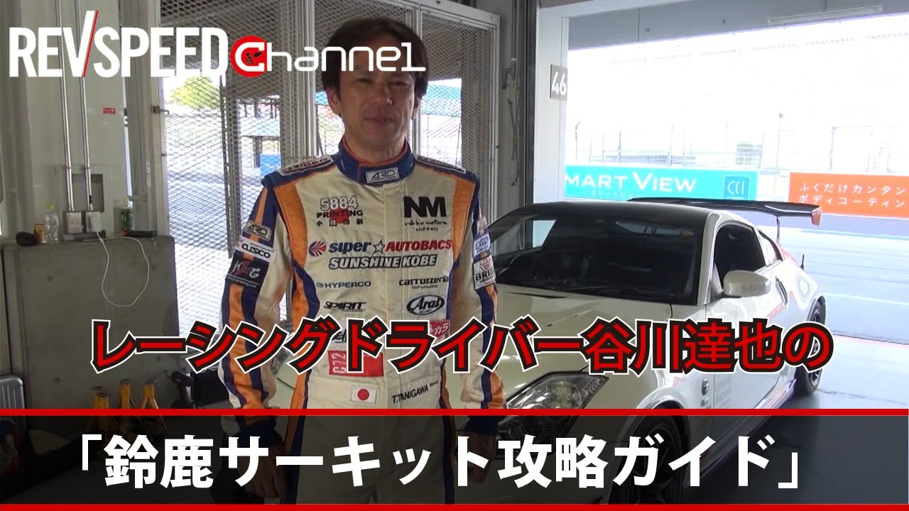 【YouTube】REVSPEED channelに動画アップ!「谷川達也の鈴鹿サーキット攻略ガイド」