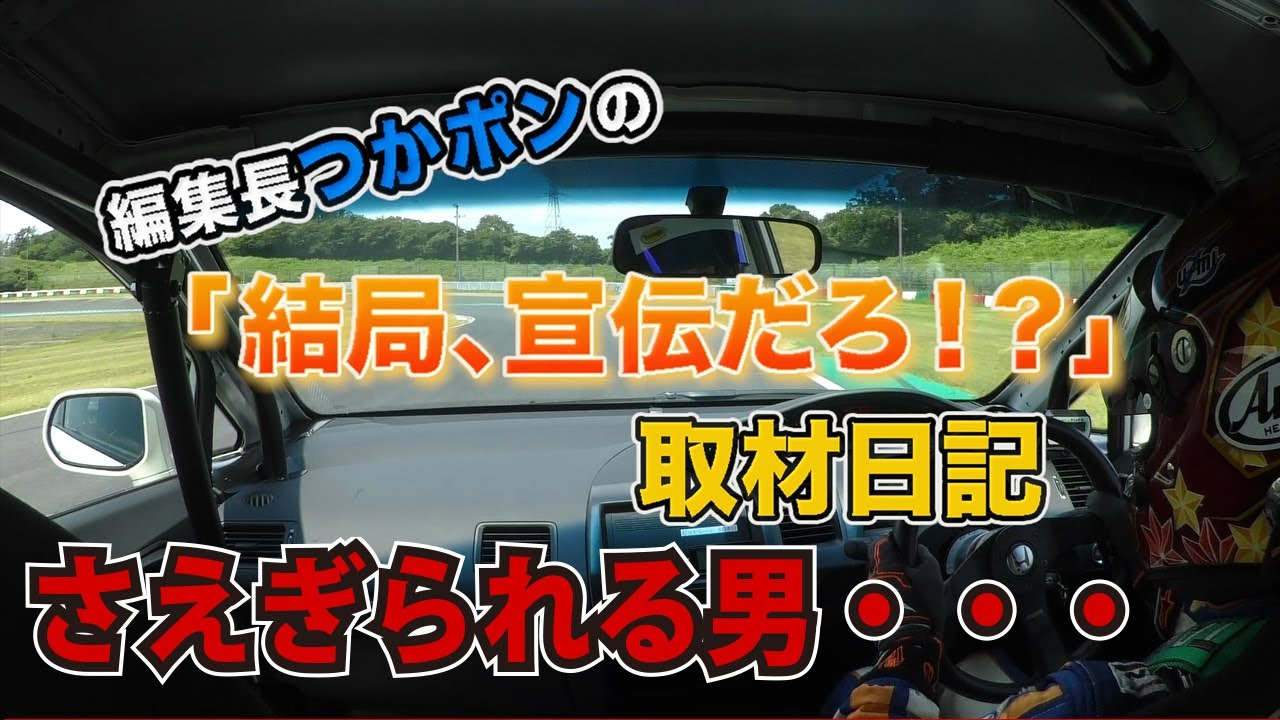 【動画】編集長つかポン取材日記「鈴鹿シビック試乗インプレで『さえぎられる男‥‥‥』」