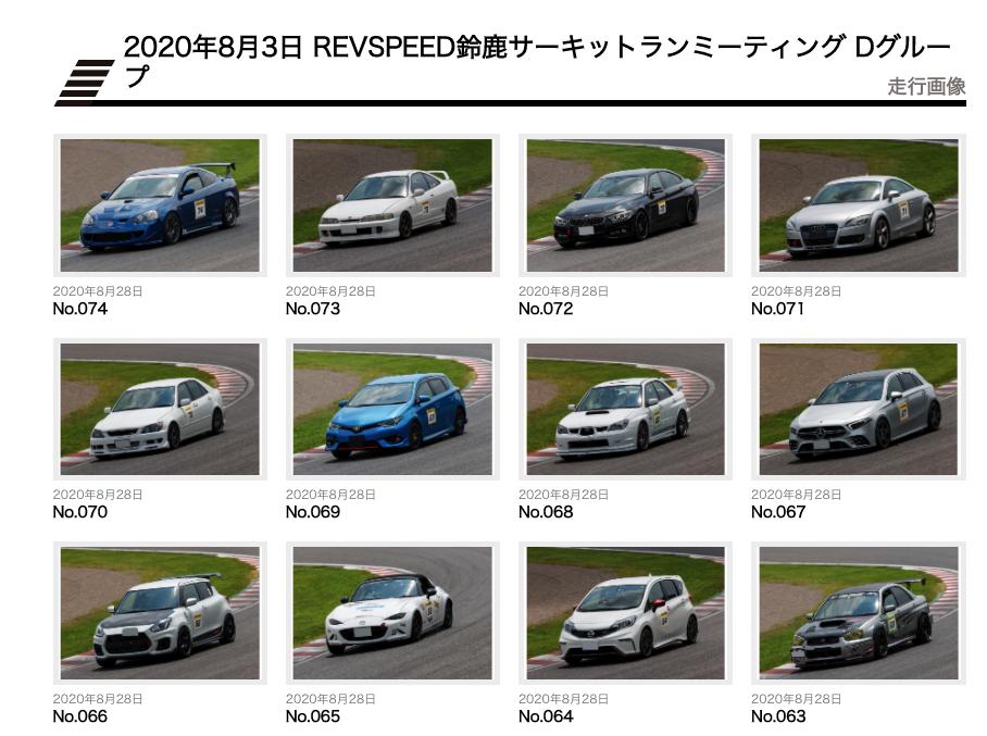 8月3日REVSPEED鈴鹿サーキットランミーティングの走行車両をアップ!