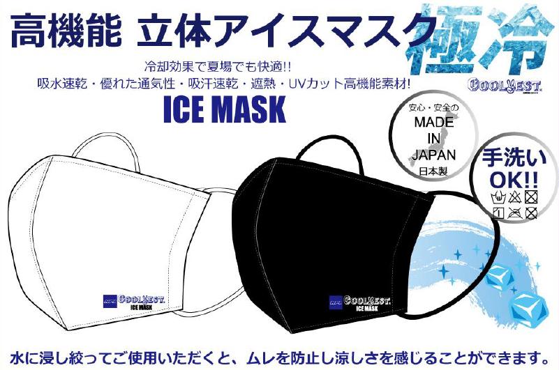 HPIが高機能の立体アイスマスクを発売【ICE MASK】