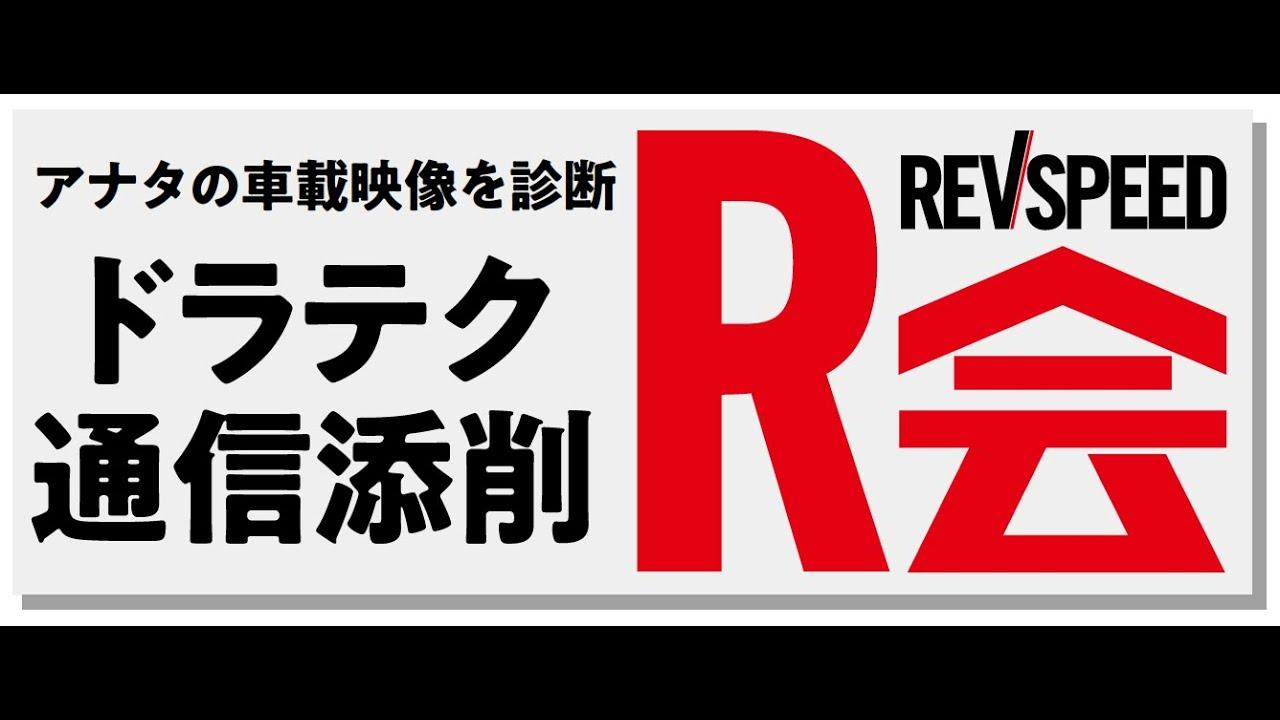 レブスピード車載映像ドラテク添削『R会』における動画添削を紹介します(紙谷様S2000セントラルサーキット)