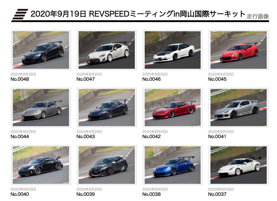 2020年9月19日岡山国際レブスピードミーティングの走行写真をアップしました