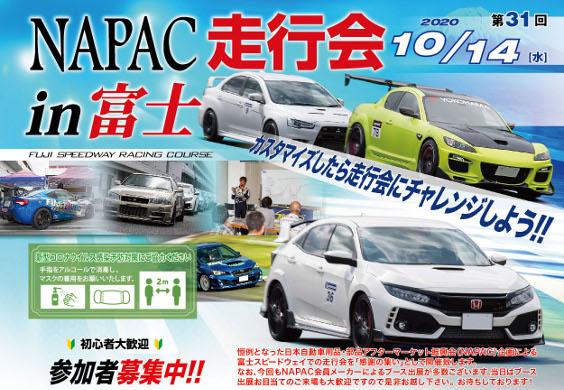 10/14豪華な協賛品がもらえる抽選会も人気『NAPAC走行会in富士』