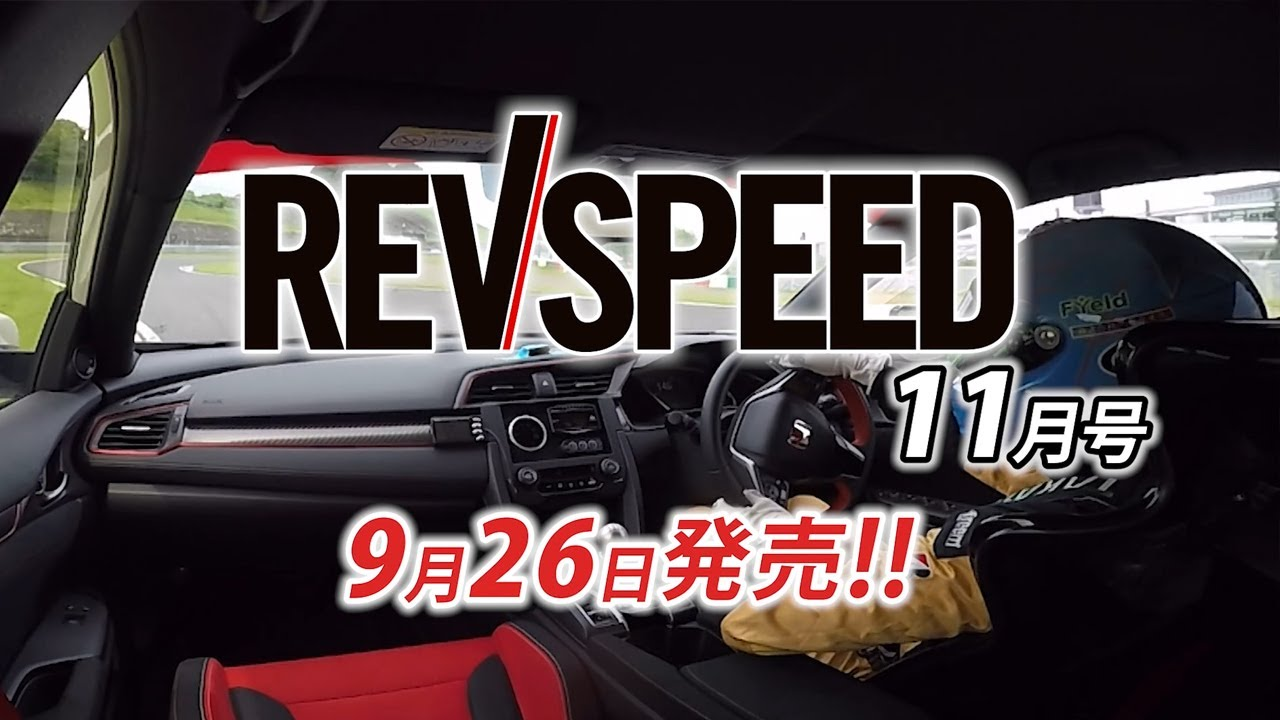 【動画】REVSPEED 2020年11月号 付録DVDダイジェスト