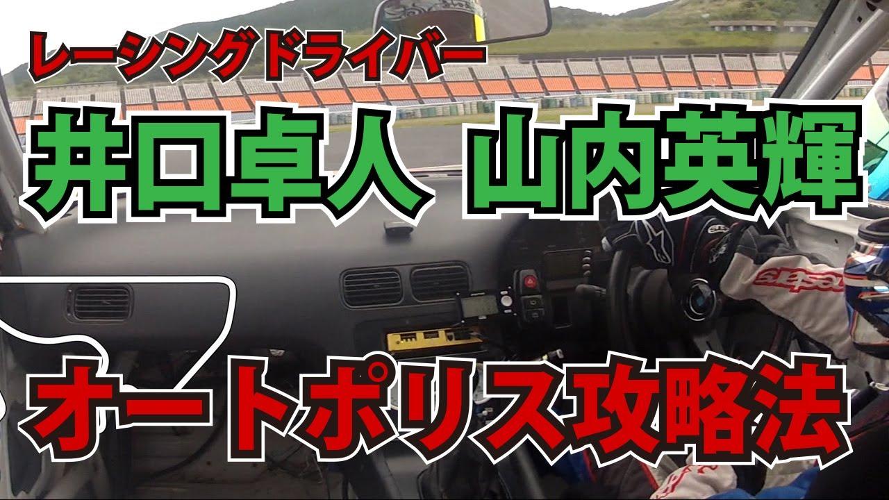 REVSPEED  Channel「井口卓人/山内英輝のオートポリス攻略法」