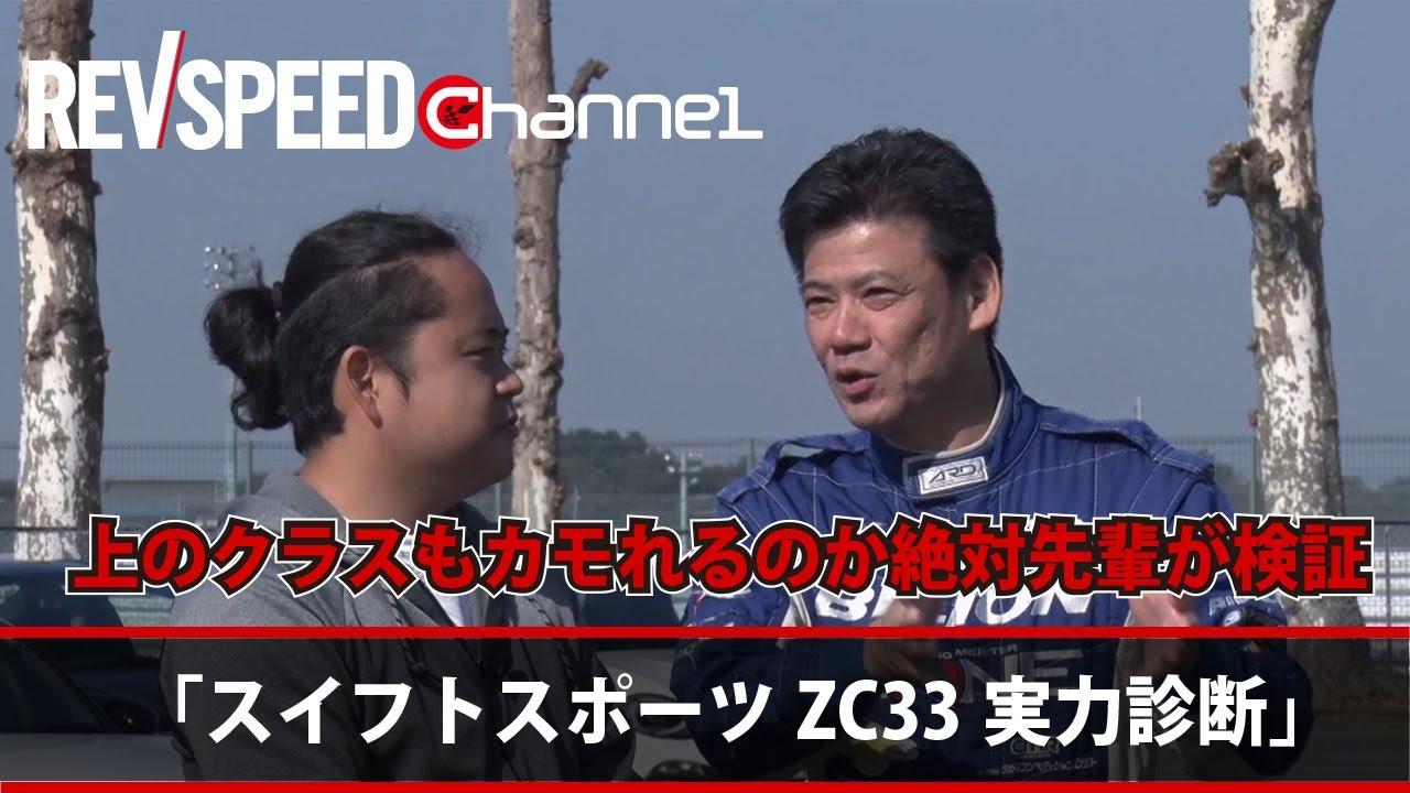 REVSPEED channel「田中ミノルのZC33Sスイフトスポーツ比較試乗」