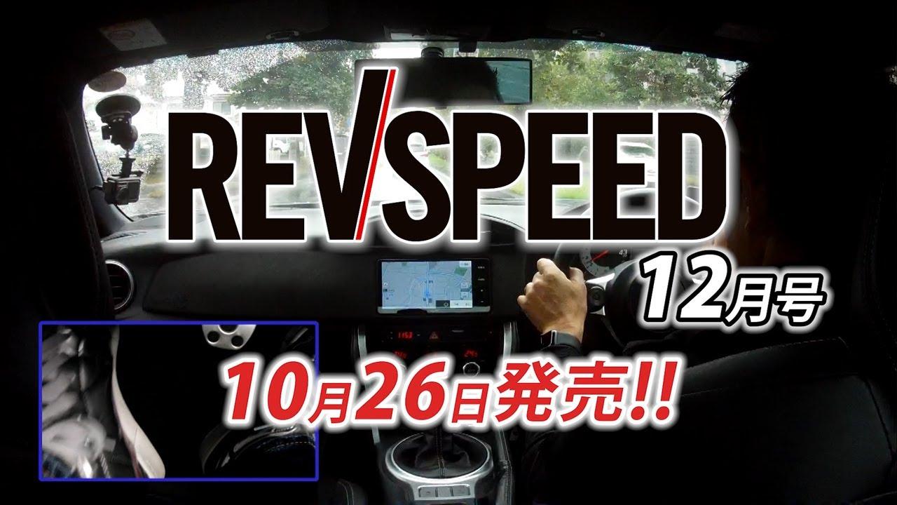 【動画】レブスピード2020年12月号付録DVDダイジェスト