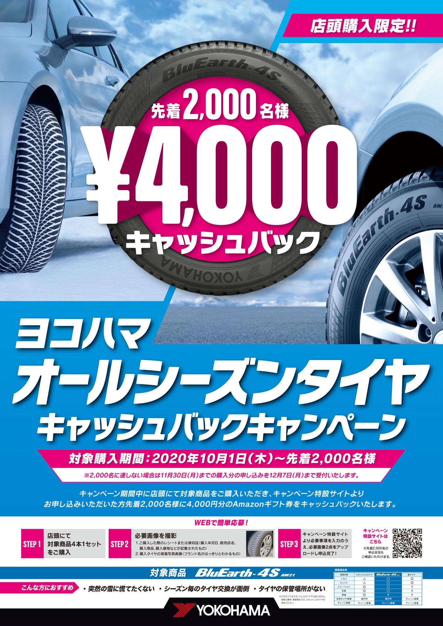 オールシーズンタイヤを買うと先着2000名にキャッシュバック『ヨコハマオールシーズンタイヤキャッシュバックキャンペーン』