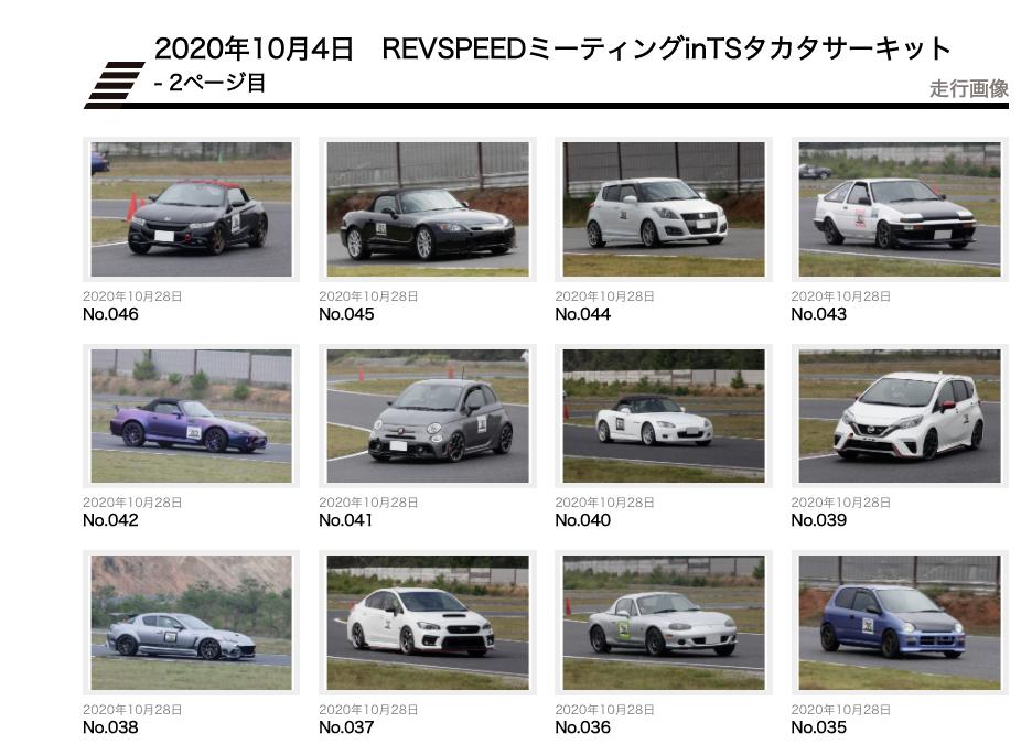 2020年10月4日 レブスピードミーティングinTSタカタサーキットの走行写真をアップしました