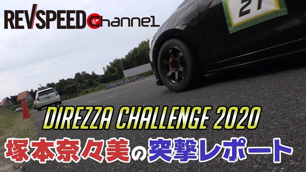 【動画】 2020.10.4DIREZZA CHALLENGE 2020 in 美浜サーキット「塚本奈々美の突撃レポート」