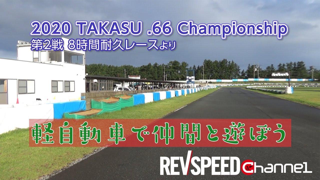 【動画】2020.9.27 TAKASU .66 Championship 第2戦8時間耐久レースより『軽自動車で仲間と遊ぼう』