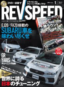 【動画】REVSPEED2021年1月号(11月26日発売)付録DVD動画ダイジェスト - 表1