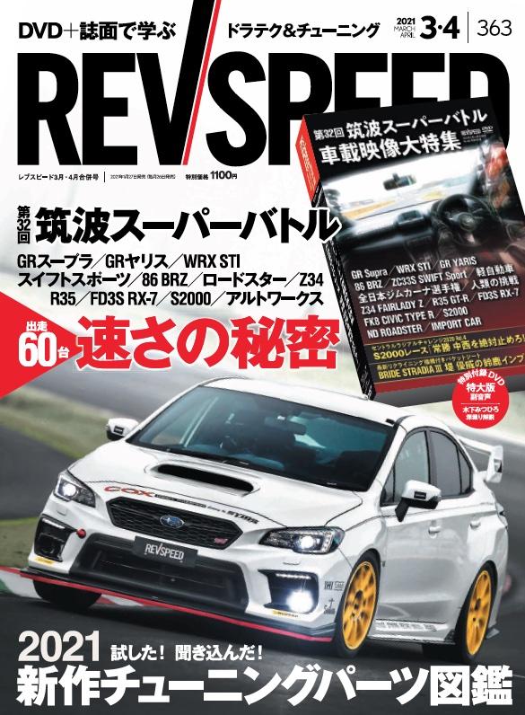 【新刊案内】月刊レブスピード 2021年3月・4月合併号 No.363(1月27日発売)